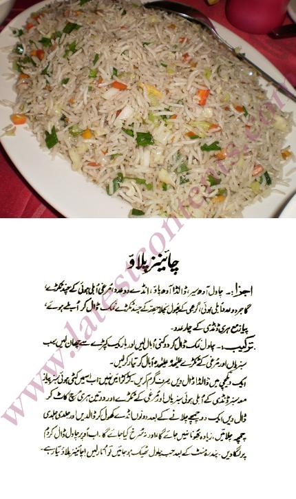 Pakistani Recipe Book