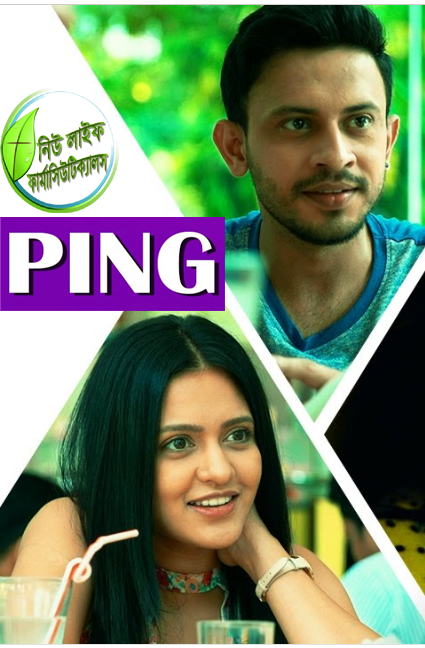 Ping 2017 Bengali 720p HDRip Short Movie 300MB ESubs
