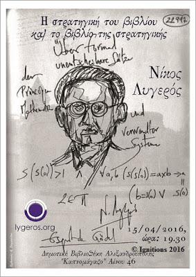 """ιάλεξη του Νίκου Λυγερού με θέμα: """"Η στρατηγική του βιβλίου και το βιβλίο της στρατηγικής"""". Δημοτική Βιβλιοθήκη Αλεξανδρούπολης"""