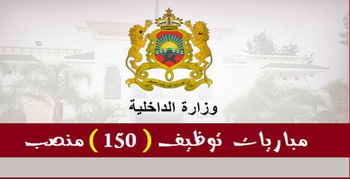 للحاصلين على الدبلوم أو الإجازة أو الماستر فما فوق… مباريات لتوظيف 150 منصب بوزارة الداخلية