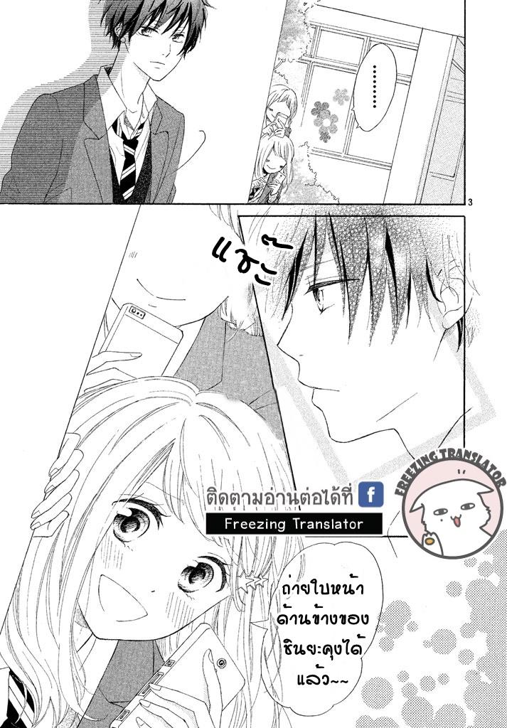 Gochumon wa Ikemen desuka - หน้า 3