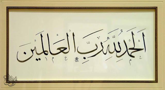 Alhamdulillahirobbil Alamin Tulisan Arab yang Benar