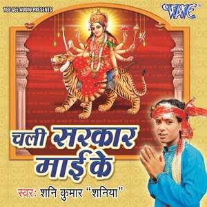 Chali Sarkar Mai Ke