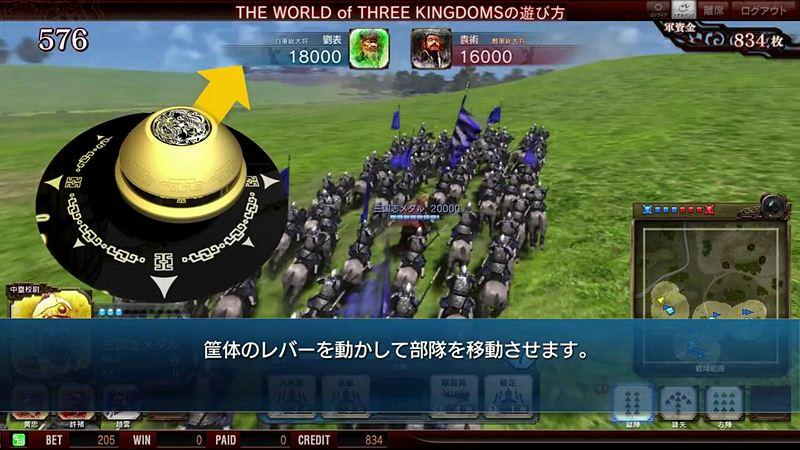 การบังคับกองทหารในเกม THE WORLD of THREE KINGDOMS