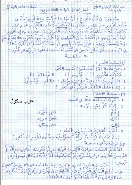 امتحان الفصل الأول في اللغة العربية للسنة الخامسة ابتدائي 2016-2017