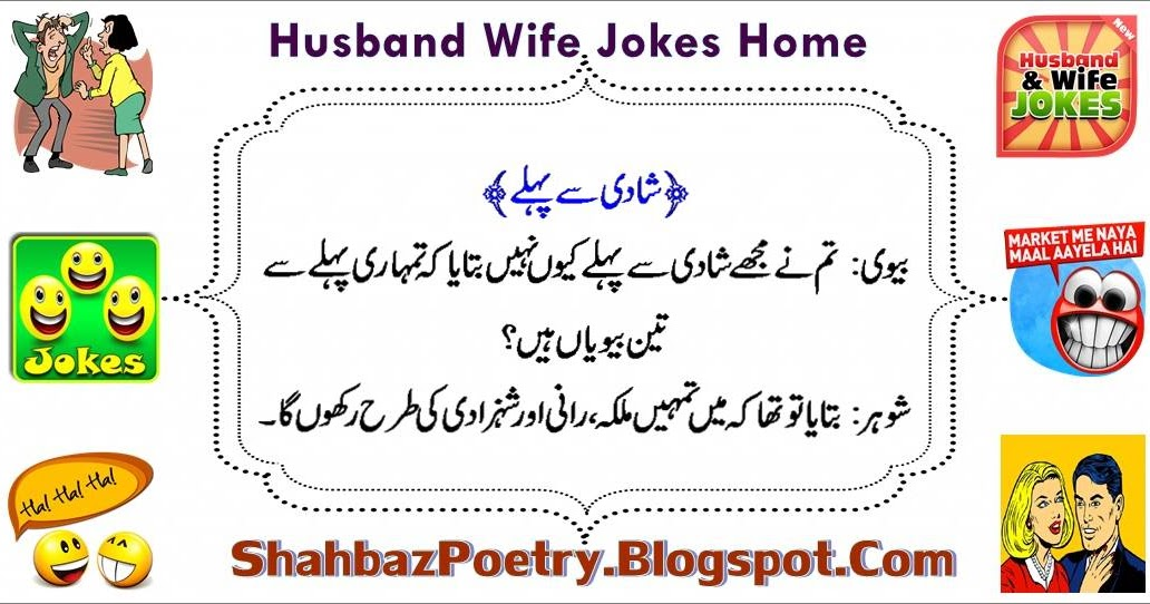 All About Fun Place: Shaadi Sy Pehle Husband Wife Funny Jokes 2017