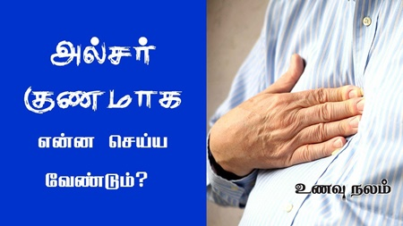 Stomach Ulcer Home Remedies in Tamil