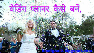 wedding planner kaise bane, full process hindi me, wedding planner course, wedding planning, wedding planner cource fees, wedding planners in delhi, wedding photography, how to be a wedding planner in hindi