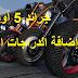 إضافة الدراجات النارية في لعبة جراند 5 أونلاين