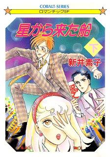 %name [新井素子] 星から来た船 全03巻 (星船番外編)