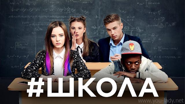 Актеры сериала «Школа» в Instagram