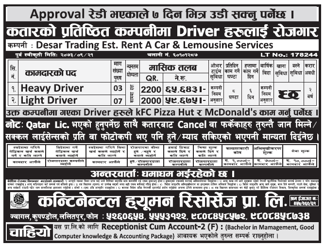 Jobs in Qatar for Nepali, Salary Rs 65,643