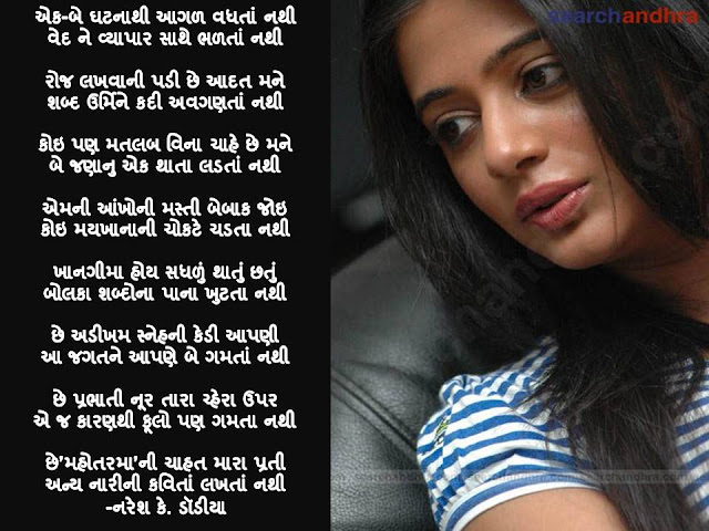 एक-बे घटनाथी आगळ वधतां नथी Gujarati Gazal By Naresh K. Dodia