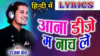 Rajan Kar Chhattisgarhiya Babu ,www.buntylahare.com .aana dj ma nachle