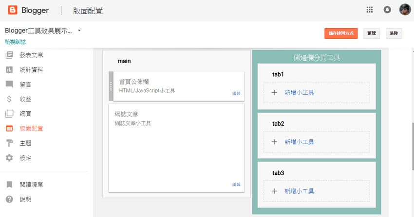 blogger-sidebar-tab-official-widget-2.jpg-Blogger 側邊欄分頁工具﹍相容官方小工具