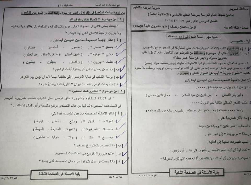 ورقة امتحان اللغة العربية للصف الثالث الاعدادي الفصل الدراسي الثاني 2018 محافظة السويس