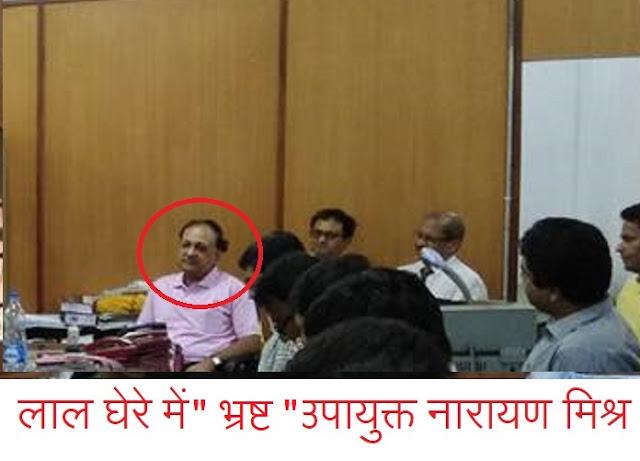 MP Commercial Tax Narayan Mishra