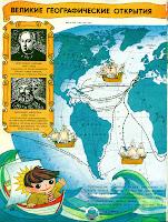 Мир и человек любимый детский атлас. Мир и человек атлас. Мир и человек атлас читать. Детский атлас СССР. Детский атлас мира. Мир и человек атлас читать онлайн. Атлас мир и человек. Мир и человек географический атлас онлайн. Мир и человек полный иллюстрированный географический атлас. Географический атлас мир и человек 1988. Мир и человек атлас читать. Мир и человек географический атлас читать бесплатно. Географический атлас мир и человек 1988 читать. Атлас мир и человек читать онлайн. Мир и человек географический атлас бесплатно. Географический атлас мир и человек читать. Мир и человек географический атлас онлайн. Мир и человек книга. Мир и человек. Мир и человек географический атлас читать онлайн. Мир и человек географический атлас онлайн. Мир и человек полный иллюстрированный географический атлас.