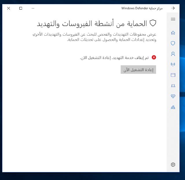 حل مشكلة تتم إدارة الحماية من الفيروسات والمخاطر بواسطة مؤسستك حل مشكله ايقاف جدارالحماية windows defender