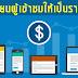 น่าสนใจ!! adnow หาเงินออนไลน์ ติดโฆษณาบนเว็บ สร้างรายได้จากเว็บไซต์