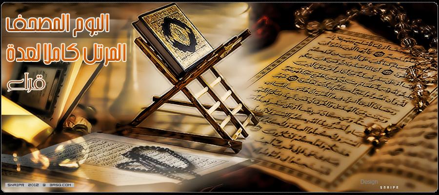 تحميل القران الكريم كامل بصوت الشيخ بندر بليلة