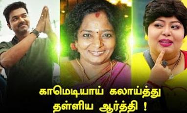 Funny Video: Mersal, Aarthi, Vijay