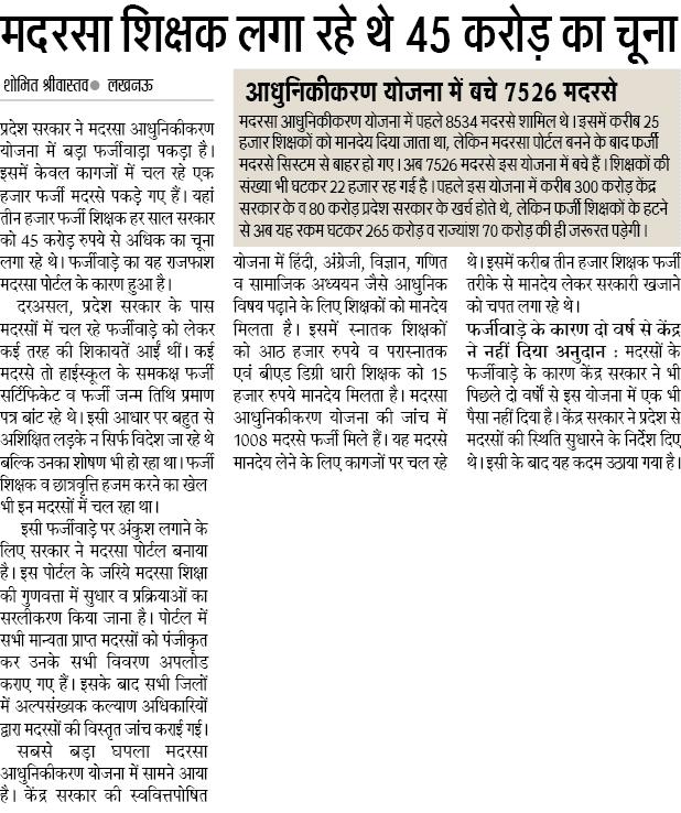 मदरसा शिक्षक लगा रहे थे 45 करोड़ का चूना, फर्जीवाड़े के कारण दो वर्ष से केंद्र ने नहीं दिया अनुदान: आधुनिकीकरण योजना में बचे 7526 मदरसे