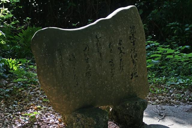 組踊未生の縁ゆかりの地碑の写真