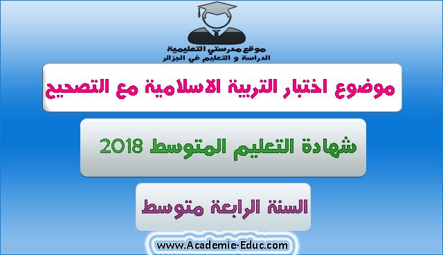 موضوع اختبار التربية الاسلامية لشهادة التعليم المتوسط مع التصحيح 2018