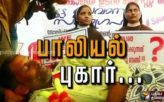 Kerala Crime | Puthiya Thalaimurai Tv