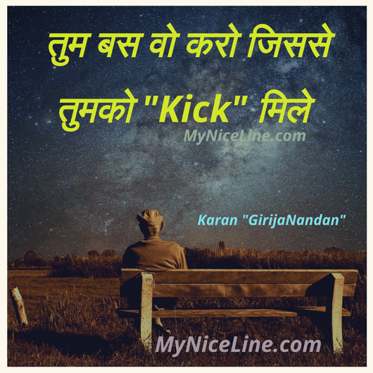 "Inspirational story on ""kick"" with moral in hindi"