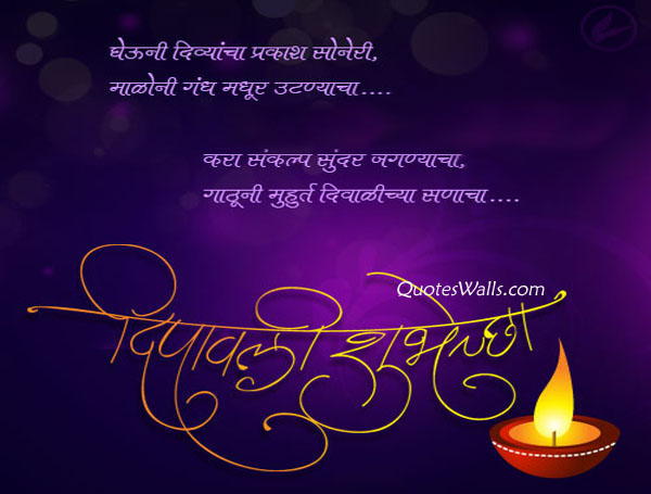 Happy Diwali Marathi Quotes, Pictures, Wishes, Sms