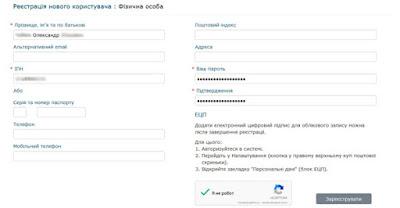 поля форми реєстрації в кабінеті електронних сервісів