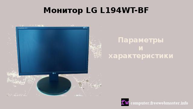 Монитор LG L194WT-BF. Параметры и характеристики.