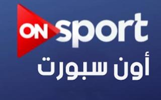 تردد قناة اون سبورت 2018 على العرب سات والنايل سات بث مباشر بدون تقطيع