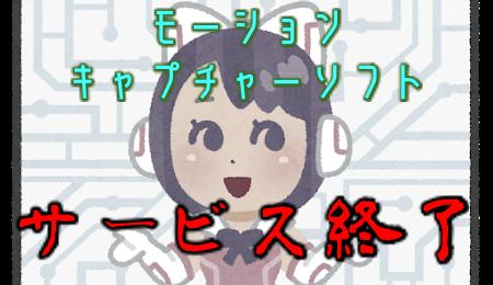 【代替】VTuber必須ソフト「IKINEMA Orion」がサービス終了!?【モーションキャプチャーソフト】