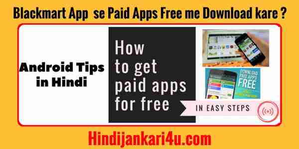 Google Playstore se Paid Apps Free me Download kare ?