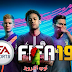 تحميل لعبة كرة القدم FIFA 19 MOD FTS بآخر الانتقالات والاطقم الجديدة (جرافيك خرافي) || ميديا فاير - ميجا