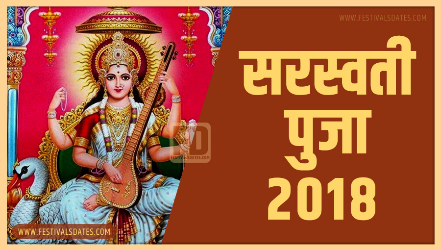 2018 सरस्वती पूजा तारीख व समय भारतीय समय अनुसार