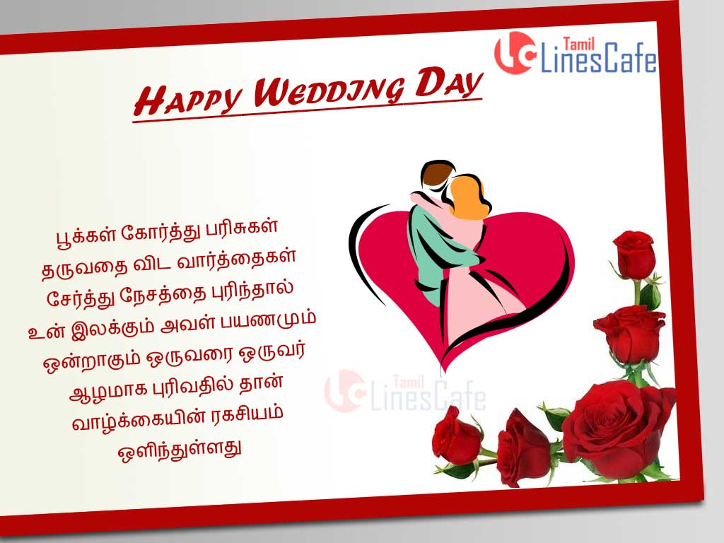 தமிழ் கவிதைகள் (Tamil Kavithaigal): Happy Marriage Wishes