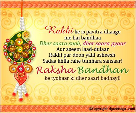 sample letter to brother on rakhi.