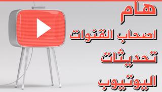 تحديث اليوتيوب الجديد
