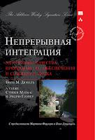 книга Поля Дюваля и др. «Непрерывная интеграция: улучшение качества программного обеспечения и снижение риска»