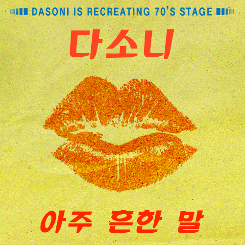 [Single] DASONI – Stage Of The 70`s