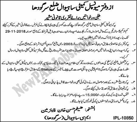 Municipal Committee Sahiwal District Sargodha Jobs Nov 2018