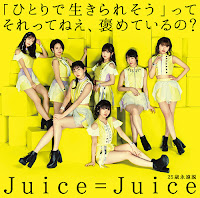 Juice=Juice (ジュースジュース) - 25sai Eien Setsu (25歳永遠説; Teori berusia 25 tahun; 25-year-old theory) 歌詞 lirik lyrics kanji romaji watch official MV YouTube