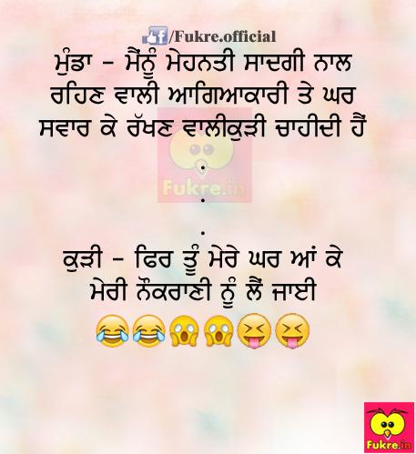 Punjabi Funny Love Quotes : Boy Love Funny Punjabi Picture Punjabi Troll Photo Punjabi Funny ...