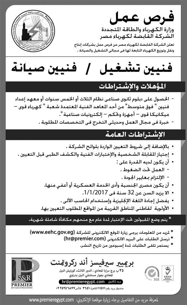 """الاعلان الرسمى لوظائف وزارة الكهرباء """" الشركة القابضة لكهرباء مصر """" منشور بجريدة الاهرام - التقديم على الانترنت لمدة 15 يوم"""