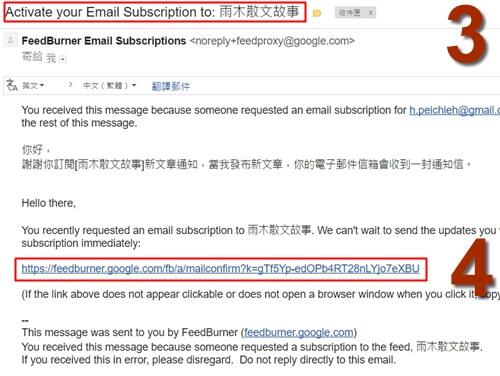 feedburner subscribe,免費訂閱雨木散文故事