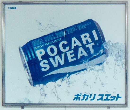 Download Lagu 4 20 Kita Pasti Tua: Iklan Pocari Sweat Yang Baru (+download Lagu & Profil